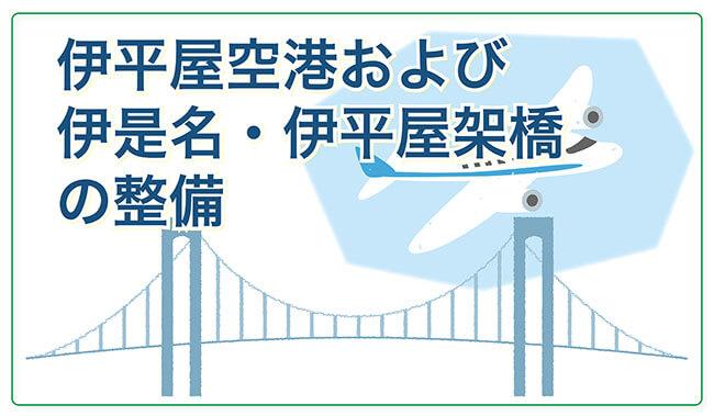 伊平屋空港および伊平屋・伊是名架橋の整備