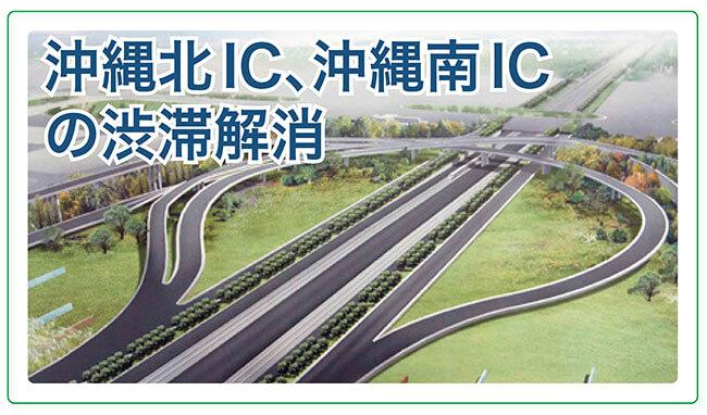 沖縄北IC、南ICの渋滞解消
