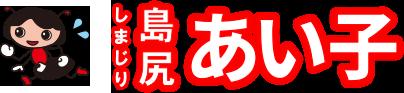 島尻あい子ロゴマーク